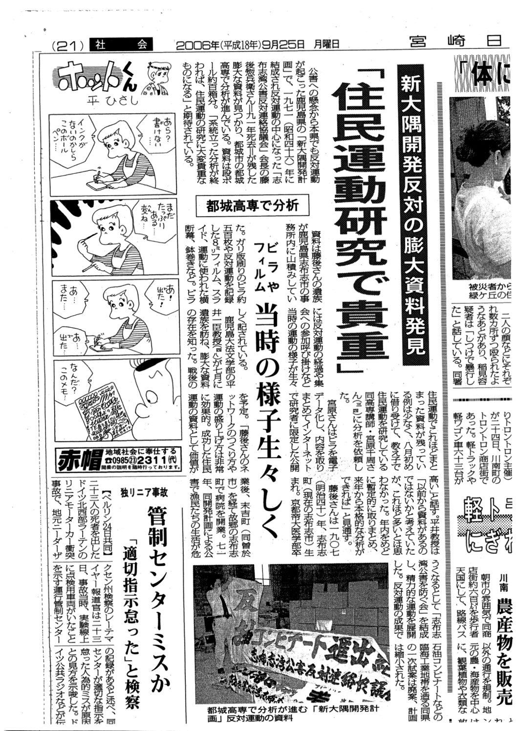 2006年9月25日付 宮崎日日新聞
