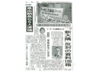 2006年10月13日付 南日本新聞