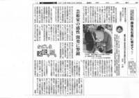 2012年3月9日付 南日本新聞