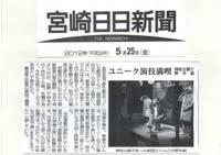 2012年5月25日付 宮崎日日新聞