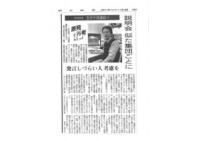 2012年11月19日付 朝日新聞西部版