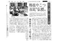 2015年5月14日付 宮崎日日新聞
