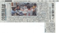 2016年8月25日付 宮崎日日新聞